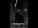 Судная ночь. Начало (2018) смотреть онлайн Русский трейлер @Кино