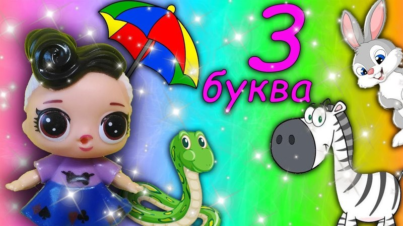 Буква З Изучаем буквы 0 Буквы Малышам Кукла ЛОЛ изучает буквы Развивающее видео