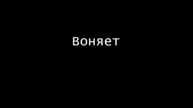 [v-s.mobi]😂😂🔥🔥Больше сюда не пиши,бля от тебя.......mp4