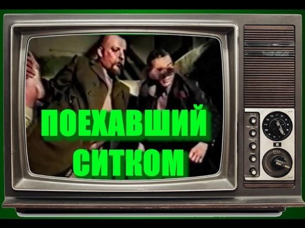 Зелёный Слоник - Ситком 80-х