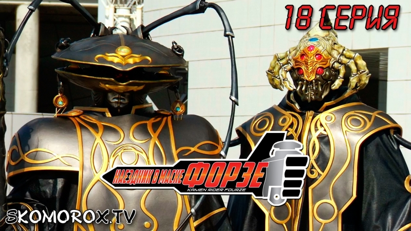 Наездник в маске Форзе / Kamen Rider Fourze (18 серия) (озвучка SkomoroX)