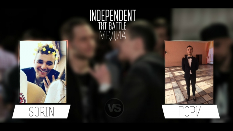 INDEPENDENT| Медиа (1/3 этап) - Sorin vs. Гори.