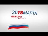 А Вы идёте на Выборы Президента РФ 18 марта 2018 года?