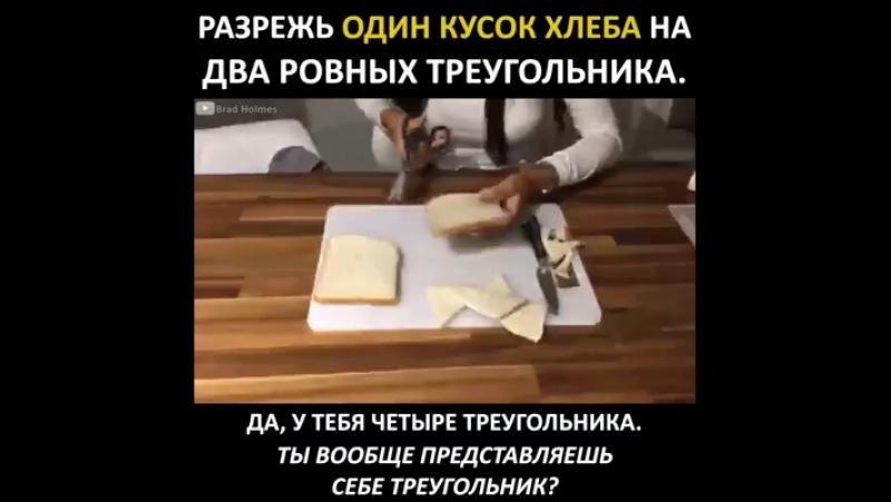 Разрежь 1 кусок хлеба на 2 ровных треугольника 😆👍🏻👍🏻