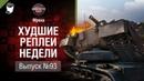 Вынеси ее наконец - ХРН №93 - от Mpexa worldoftanks wot танки — wot-vod