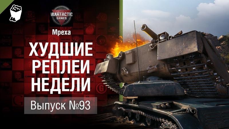 Вынеси ее наконец - ХРН №93 - от Mpexa worldoftanks wot танки — [wot-vod.ru]