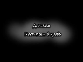 Даниззка || D.K. Inc x l1zzka || Костяшки в кровь (трейлер)