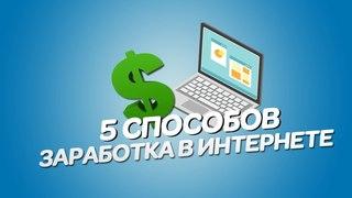 5 способов заработать в интернете! Как поднять деньжат?