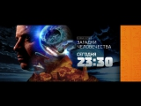Загадки человечества 1 ноября на РЕН ТВ