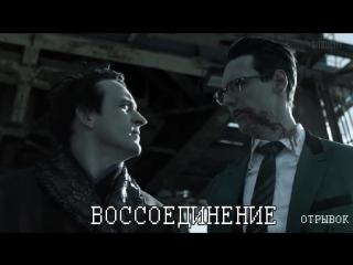 Gotham/Готэм-отрывок 4.15. Воссоединение.