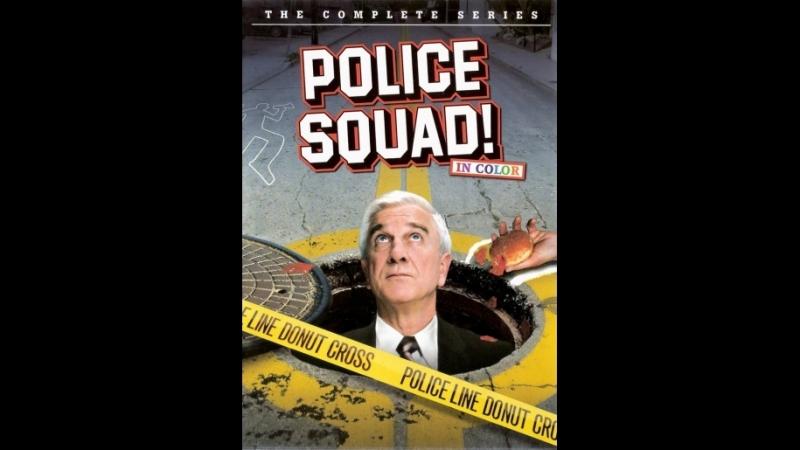 Полицейский отдел! (Police Squad!) 1982. часть 4 из 6