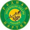 Челябинское отделение РОДНОЙ ПАРТИИ
