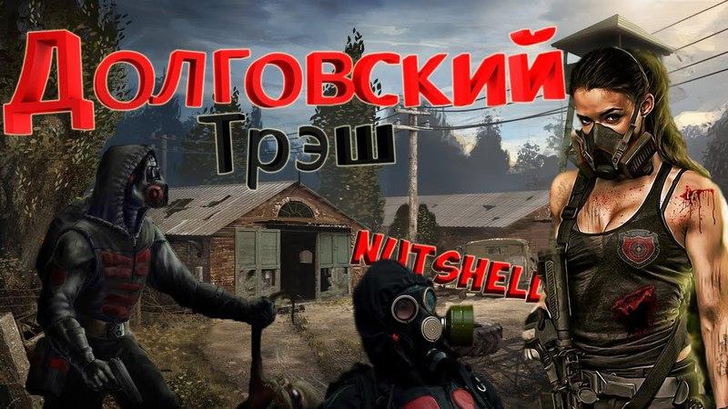 Долговский Трэш in NUTSHELL СТАЛКЕР