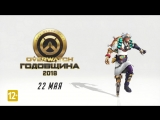 Годовщина Overwatch 2018