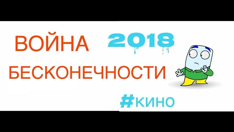 МСТИТЕЛИ ВОЙНА БЕСКОНЕЧНОСТИ - МНЕНИЕ AlexStuff Film о фильме