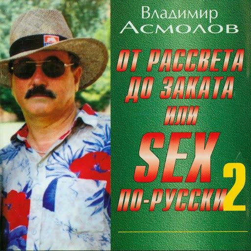 Владимир Асмолов альбом От рассвета до заката или SEX по-русски 2