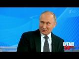 Владимир Путин дал интервью программе «Время» в день ее пятидесятилетия.mp4