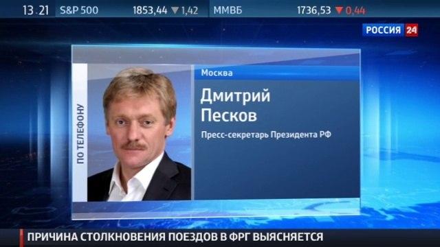 Новости на «Россия 24» • Песков: Россия и Турция в наихудших отношениях за последние десятилетия