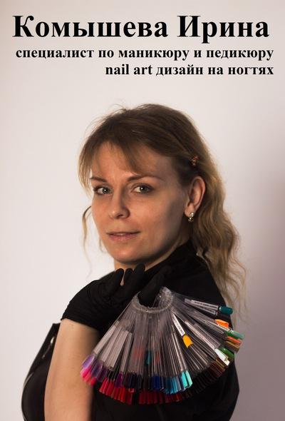 Риша Комышева