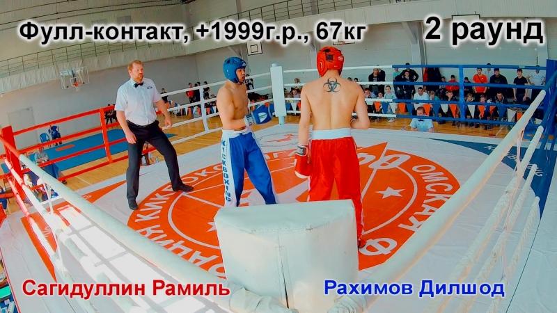 Чемпионат г.Омска по кикбоксингу. Фулл-контакт, 1999г.р., вес кат -67кг. Сагидуллин-Рахимов