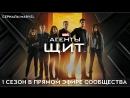 1 сезон сериала «Агенты Щ.И.Т.» в прямом эфире. День 4.