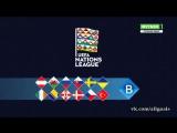 Лига наций / Презентация участников Лиги B