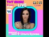 ТНТ MUSIC LIVE - Ольга Бузова