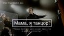Мама я танцор УРОКИ ТРУДОЛЮБИЯ 21 ВЕКА