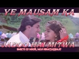 Ye Mausam Ka Jadoo Hai Mitwa - Hum Aapke Hain Koun - Salman Khan Madhuri Dixit (рус.суб.)