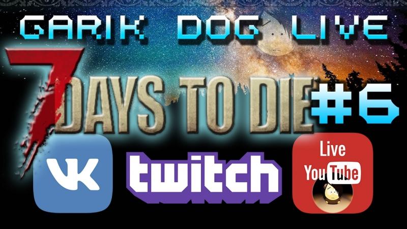 7 days to die. В предвкушении alpha 17. Мутим ₽ на сервер 6