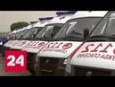 Госпиталь на колесах Подмосковье получило 85 современных машин скорой помощи Россия 24