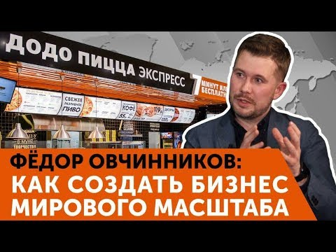Фёдор Овчинников (Додо Пицца): о деньгах, ценностях и том, как создать великую компанию из России