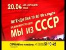 Легенды ВИА 70-90х годов Мы из СССР в Астранахани