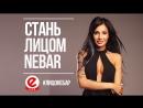 Стань #лицонебар | выиграй iPhoneX и 100.000 рублей