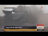 В Амурской области прошла битва за звание лучшего танкового экипажа