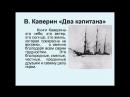 Буктрейлер по книге Вениамина Каверина Два капитана . Девиз главного героя Сани Григорьева был: Бороться и искать, найти и не