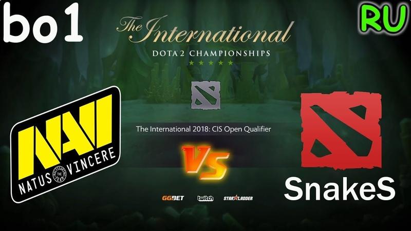 NaVi vs SnakeS BO1 The International 2018 RU CIS Open Quals Round 2