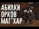 Расовые способности орков Маг'Харов Wow battle for azeroth