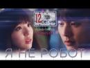 [Mania] 1232 [720] Я не робот  I'm not a robot