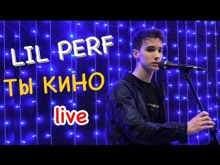 Lil Perf - Ты кино (live, дэмо трэк)