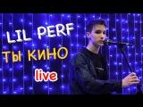 Перфе / Lil Perf - Ты кино (live, дэмо трэк)