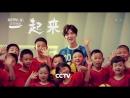 180620 LuHan @ CCTV The first class football public welfare advertisement