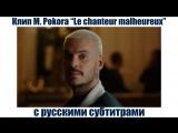 M. Pokora - Chanteur malheureux - с русскими субтитрами
