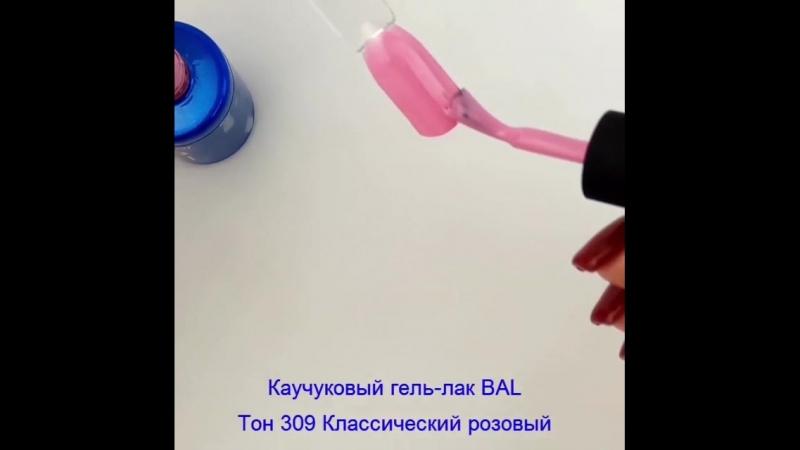 💅Каучуковый гель-лак ~Gel Color BAL~, 11 ml, тон 309 (Классический розовый)