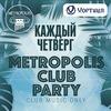 Metropolis | Ночной клуб | Черноморск