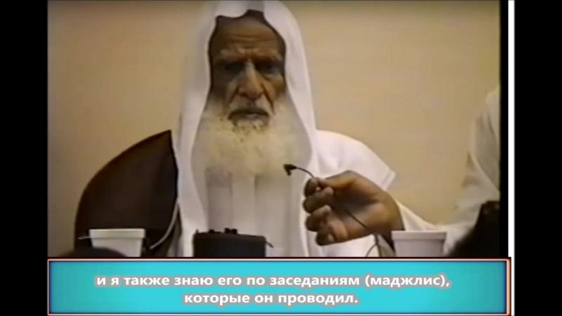 Ошибка (ирджа) у шейха аль-Альбани _ Ибн Усаймин