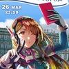 26.05 Аниме-день города (Anime Party) 18+