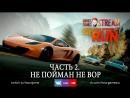 Прохождение Need for Speed: The Run. Часть 2. Не пойман не вор.