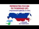 Первенство России по тхэквондо (ВТ) в г.Нальчик