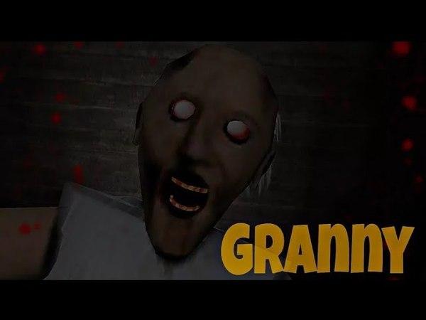 Старая бабуся!/Играем в granny/ let's play по игре granny/хоррор игра/horror game/